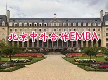 北京中外合作EMBA.jpg