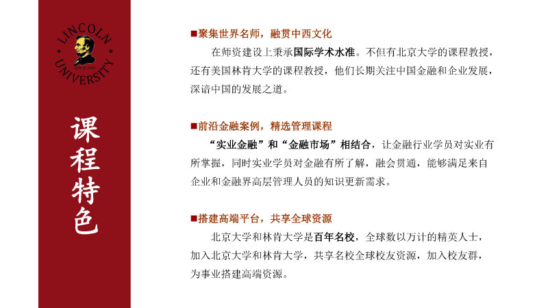 北京大学-林肯大学(金融方向)EMBA-13.jpg
