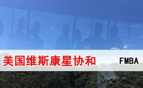 2020年美国威斯康星协和大学MBA学位上海班