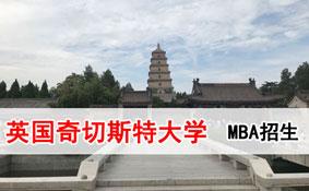 英国奇切斯特大学MBA招生