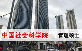 中国社会科学院研究生院—美国杜兰大学能源管理硕士