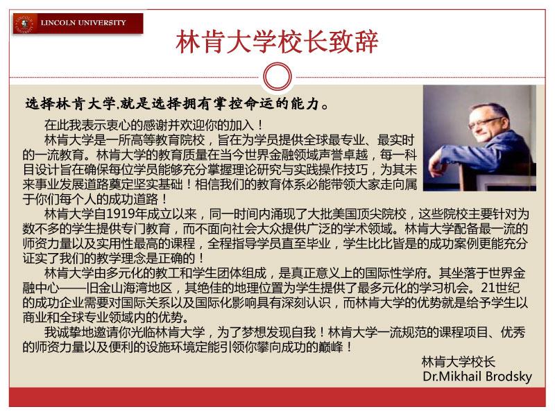 北京大�W―美��林肯大�WEMBA-深圳班-5.jpg