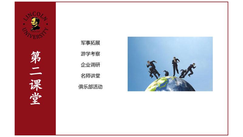 北京大学-林肯大学(金融方向)EMBA-15.jpg
