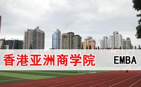 香港亚洲商学院EMBA总裁招生简章