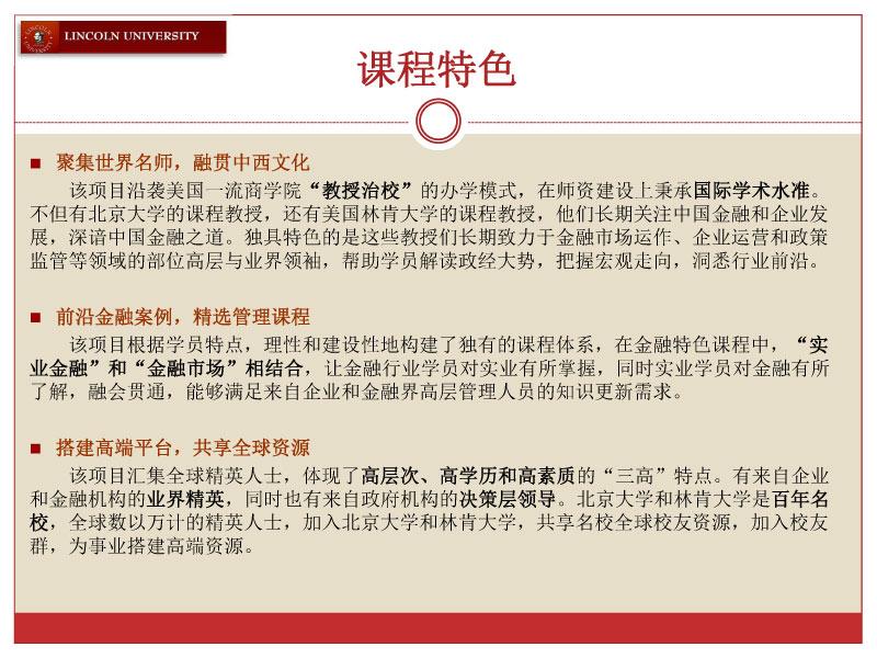 北京大学—美国林肯大学EMBA-深圳班-12.jpg