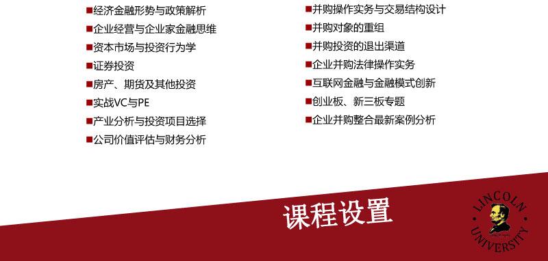 北京大学-林肯大学(金融方向)EMBA-14.jpg