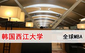韩国西江大学全球MBA招生简章