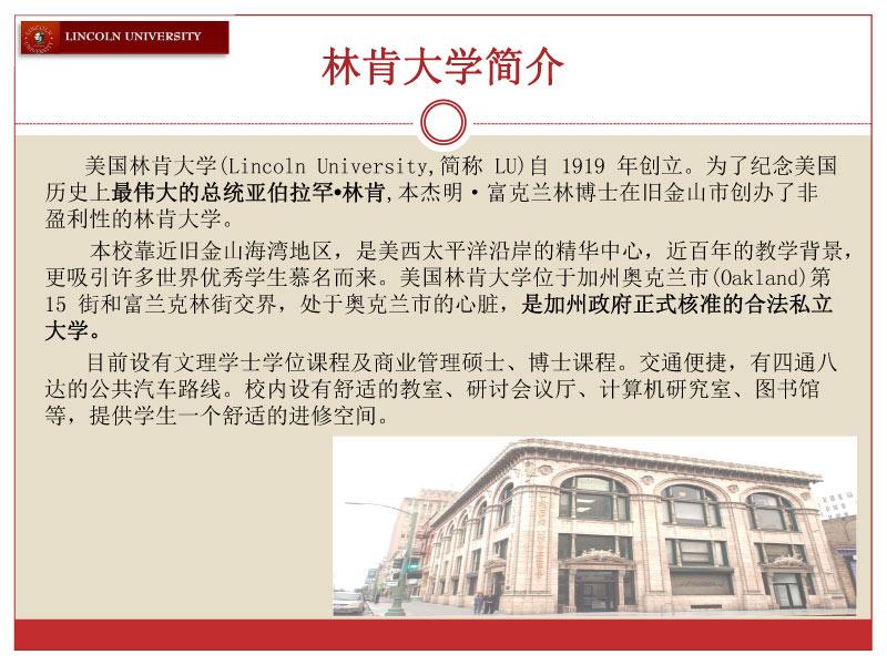 北京大�W―美��林肯大�WEMBA-深圳班-4.jpg