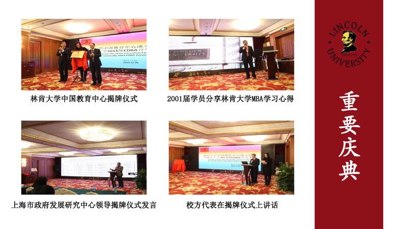 北京大�W-林肯大�W(金融方向)EMBA-9.jpg