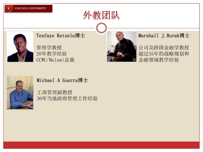 北京大学—美国林肯大学EMBA-深圳班-10.jpg
