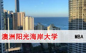 2020澳洲阳光海岸大学MBA招生简章(深圳)