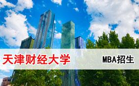 2021年天津财经大学-加拿大西三一大学MBA招生简章