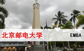 2020年法国里昂商学院-北京邮电大学EMBA