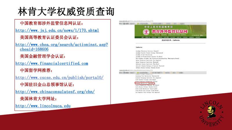 北京大学-林肯大学(金融方向)EMBA-8.jpg
