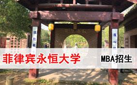 菲律宾永恒大学在职MBA招生