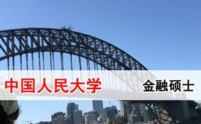 2019中国人民大学-加拿大女王大学金融硕士项目(双语班)