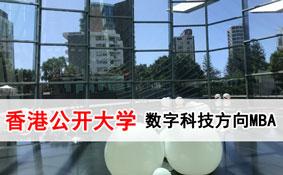 香港公开大学数字科技方向MBA招生