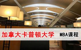 加拿大卡普顿大学创新双语MBA课程