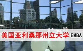 美国亚利桑那州立大学与上海国家会计学院金融财务方向EMBA硕士