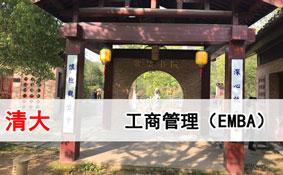 2019年清大工商管理(EMBA)总裁高级研修班