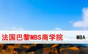 法国巴黎MBS高等商学院MBA招生简章