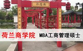 2019年荷兰商学院MBA工商管理硕士学位