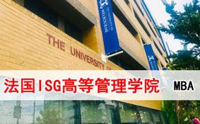 法国ISG高等管理学院MBA项目