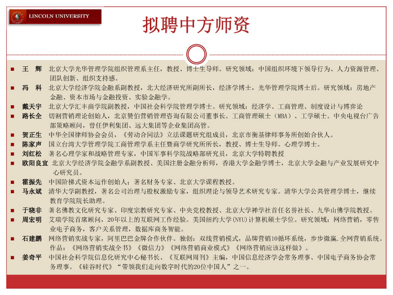 北京大学—美国林肯大学EMBA-深圳班-11.jpg