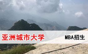 2020年亚洲城市大学工商管理硕士(MBA)