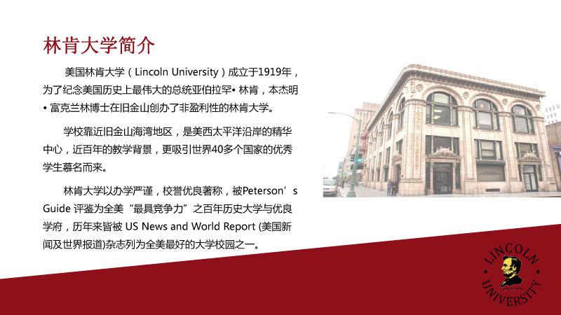 北京大学-林肯大学(金融方向)EMBA-4.jpg