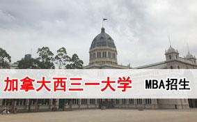 天津财经大学-加拿大西三一大学MBA招生简章(上海)