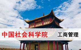 中国社会科学院高级工商管理课程研修班