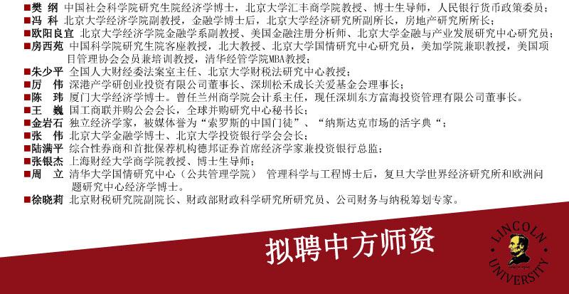 北京大�W-林肯大�W(金融方向)EMBA-12.jpg