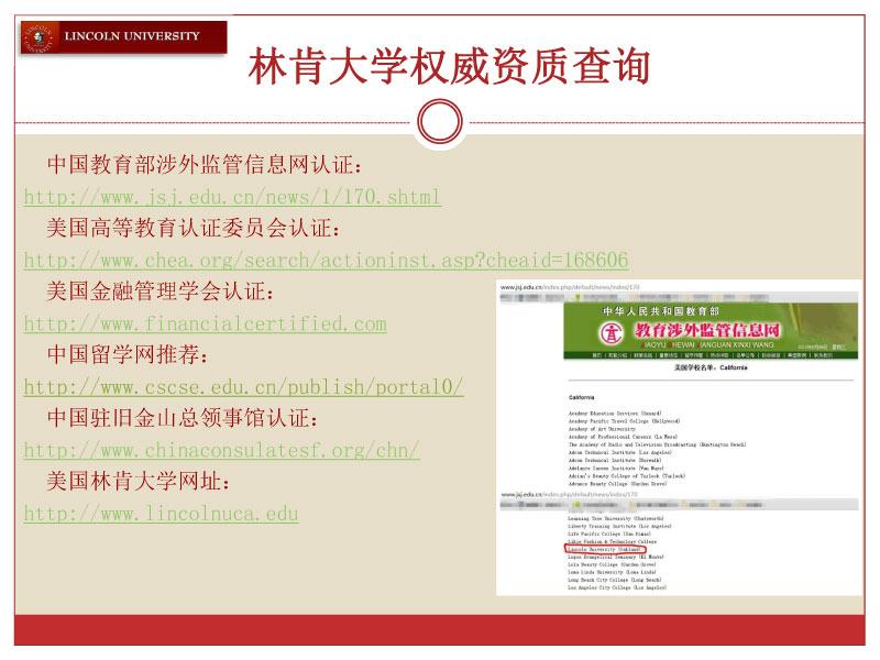北京大学—美国林肯大学EMBA-深圳班-7.jpg