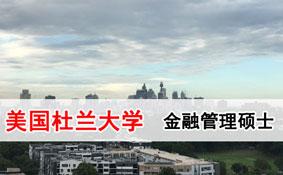 2020中国社会科学院研究生院―杜兰大学金融管理硕士