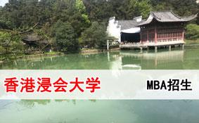 2019香港浸会大学MBA硕士学位课程