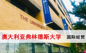 南开大学-澳大利亚弗林德斯大学合作举办国际经贸关系硕士学位教育项目
