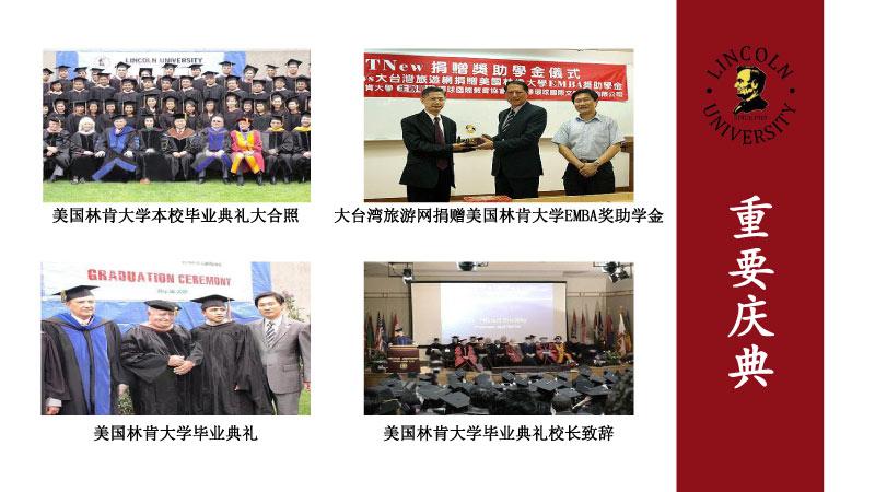 北京大�W-林肯大�W(金融方向)EMBA-10.jpg