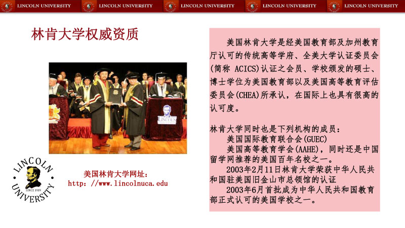 北京大学-林肯大学(金融方向)EMBA-7.jpg