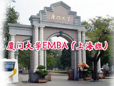 厦门大学EMBA(上海班).jpg