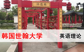 2020韩国世翰大学英语理论博士生课程招生简章