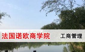 2020法国诺欧商学院工商管理DBA(上海班)