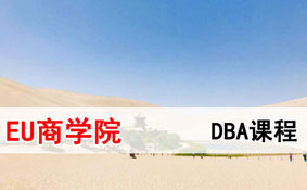 EU Global DBA|企业家学者课程2020年春季班招生