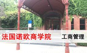 2020法国诺欧商学院工商管理金融学博士 FDBA(上海班)