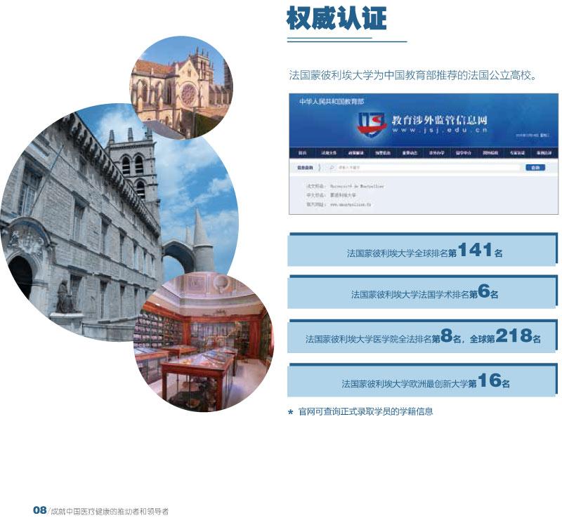 DHM项目简章(6)-12.jpg