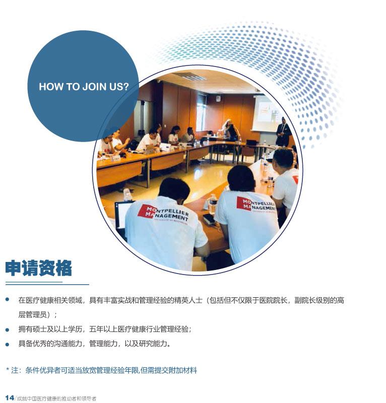 DHM项目简章(6)-18.jpg