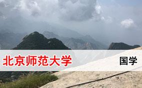 北京师范大学国学课程班招生简章