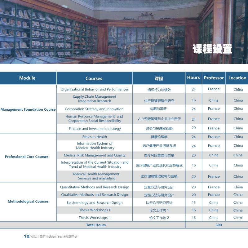DHM项目简章(6)-16.jpg