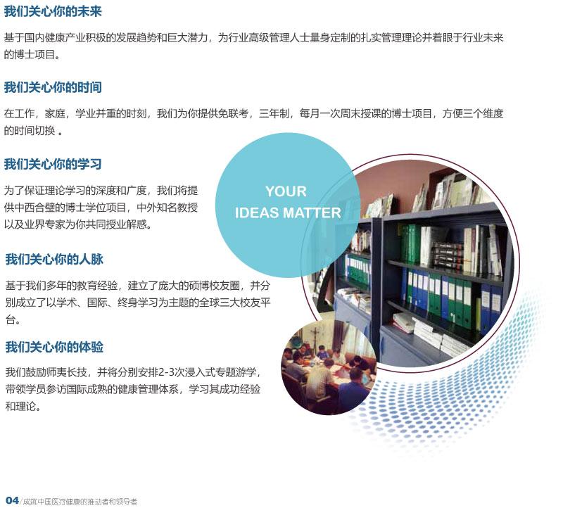 DHM项目简章(6)-8.jpg