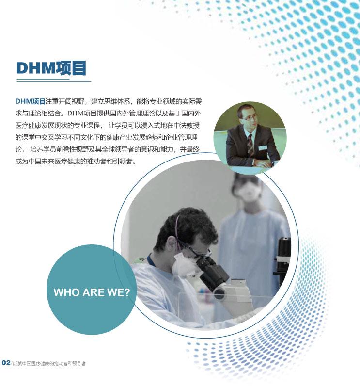 DHM项目简章(6)-6.jpg
